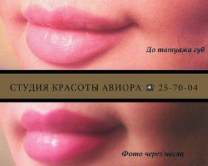 фото губ, перманентный макияж